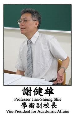 謝健雄 副校長